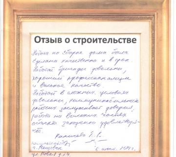 Строительство дома в г. Мещовск, Калужская область