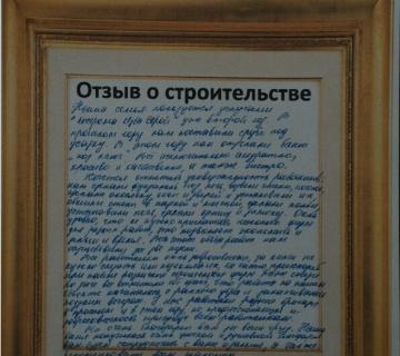 Татьяна и Олег, отзыв о строительстве дома и бани