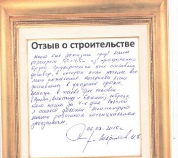 Лавритов И. В., отзыв о строительстве бани 5,5х4,5