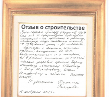 Отзыв о строительстве от Татьяны Гончаровой