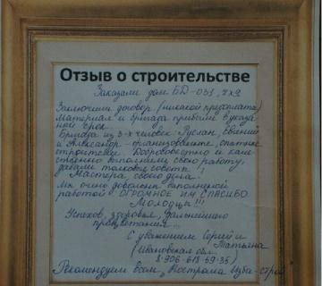 Сергей и Татьяна, отзыв о строительстве дома 7х9 в Ивановской области