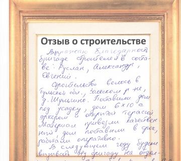 Отзыв о строительстве дома под усадку в Тульской обл. Заокском районе
